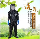 馬蜂服透氣連身防蜂服加厚馬蜂衣全套捕捉金環胡蜂專用抓黃蜂服