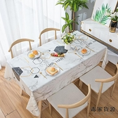北歐桌布防水防燙防油免洗布藝餐桌布【毒家貨源】