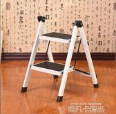 福臨喜梯子家用人字梯二步梯凳兩步梯二步踏梯兒童梯子三步梯架子QM 依凡卡