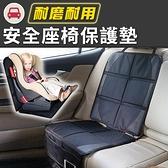 皮椅保護墊 防滑墊 防磨墊 置物袋 收納袋 安全座椅保護墊 NC17080662 ㊝加購網