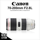 Canon EF 70-200mm F2.8 L IS USM II 彩虹公司貨 小白兔 ★24期免運★薪創數位