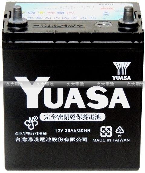 【久大電池】 YUASA 湯淺 40B19L-SMF 汽車電瓶 FIT 1.5
