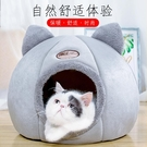 貓窩夏季貓床加絨睡覺睡墊別墅貓咪用品寵物狗窩四季通用小型【全館免運】