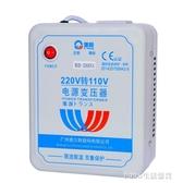變壓器 220v轉110v變壓器 2000w大功率日本美版100V轉220V電壓轉換器 NMS 220V 1995生活雜貨