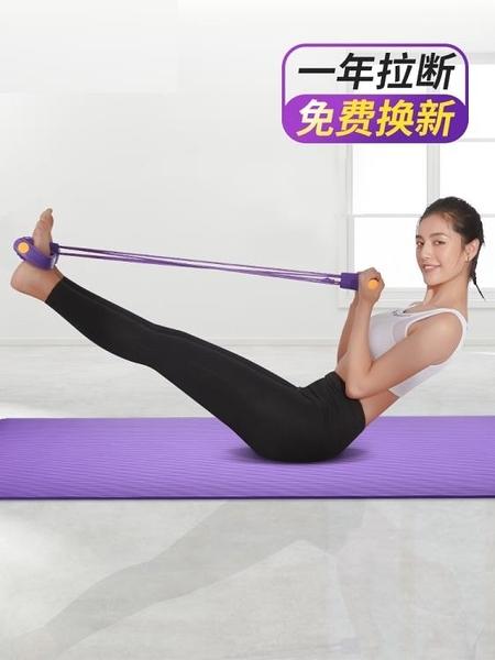 腳蹬拉力器 仰臥起坐輔助器 家用健身瑜伽器 捲腹拉力繩