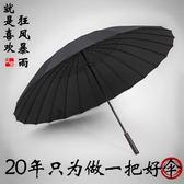 雨傘 男士長柄傘創意戶外傘自動雙人傘超大雨傘三人直柄24骨防風廣告傘全館免運wy