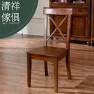 【新竹清祥傢俱】ARC-14RC01-美式經典餐椅(下標前,請先詢問有無現貨)