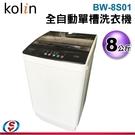 【信源】歌林 Kolin 8公斤 全自動單槽洗衣機 BW-8S01