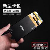 屏蔽RFID防盜刷防消磁NFC銀行卡夾 金屬錢夾超薄小卡包男信用卡套 初語生活