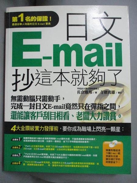 【書寶二手書T6/語言學習_EPG】日文E-mail,抄這本就夠了_佐倉雅邦