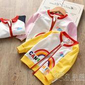 秋款童外套新品兒童韓版薄款太陽印花男女童彩虹開衫外套   聖誕節歡樂購