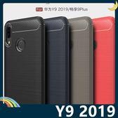 HUAWEI Y9 2019版 戰神碳纖保護套 軟殼 金屬髮絲紋 軟硬組合 防摔全包款 矽膠套 手機套 手機殼 華為