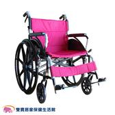 康復  輪椅 FZK富士康-20吋加寬型 FZK-F20 粉色