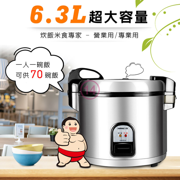 【日象】6.3公升炊飯立體保溫電子鍋(70碗飯) ZOR-8535