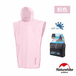 Naturehike UPF50+戶外多功能細纖維速乾浴巾衣 防曬衣 M號 粉色