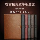 復古皮套 HUAWEI 華為 MediaPad T2 7.0 Pro 平板皮套 防摔 支架 插卡 磁釦 錢包皮套 簡約皮套