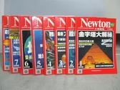【書寶二手書T7/雜誌期刊_PAY】牛頓_1998/1~8月合售_金字塔大解秘等
