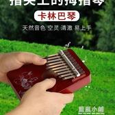 卡林巴拇指琴拇指鋼琴10音手指琴簡單易學樂器卡林巴琴便攜式 藍嵐
