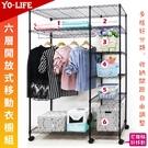 122x46x180六層開放式衣櫥(贈尼龍輪) 多層分類 衣櫥 衣櫃 經濟型 宿舍 掛衣架 鐵架衣櫥