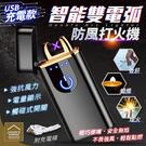充電式智能雙電弧防風打火機 無明火更安全 點菸器 點火槍 點火噴燈【ZI0111】《約翰家庭百貨