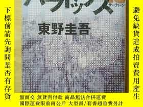 二手書博民逛書店【日文原版】パラドックス13(悖論13 Paradox罕見13)