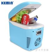 迷你小冰箱制冷車載冰箱小型家用宿舍學生冷暖消費滿一千現折一百igo