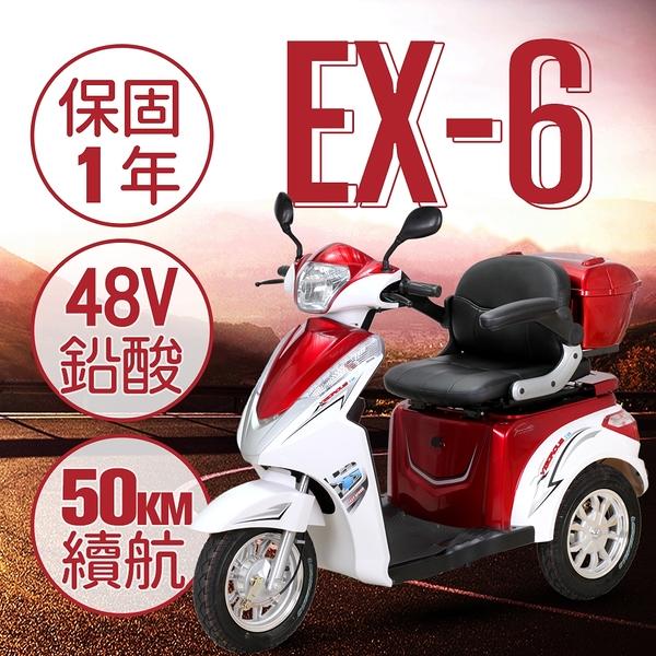 (買再送折疊車)(客約商品)【捷馬科技 JEMA】EX-6 48V鉛酸 LED大燈爬坡力強液壓減震單座三輪電動車