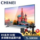 【南紡購物中心】CHIMEI奇美 49吋 大4K HDR 智慧連網液晶顯示器(TL-50R500)
