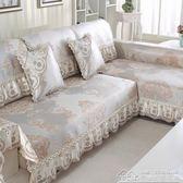 歐式客廳夏天冰絲涼席沙發墊防滑藤竹簡約現代沙發巾全包定做 居樂坊生活館YYJ