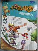 【書寶二手書T4/少年童書_WFZ】小小科學家4:千奇百怪的力_紙上魔方