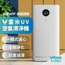 台灣現貨 雲米空氣淨化器家用除甲醛淨化器除菌粉塵室內辦公智慧氧吧負離子空氣清淨機