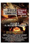 (二手書)關於世界名著的100個故事