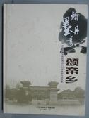 【書寶二手書T8/藝術_POI】中國棗陽光武書畫院落成開院書畫展作品選集