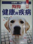 【書寶二手書T8/寵物_KLZ】圖解狗狗健康與疾病_武內尤加利