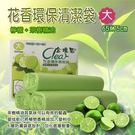 金德恩 台灣製造 花香無毒環保分解垃圾袋45L/清潔袋