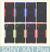 SONY Xperia XA1 Plus 輪胎紋殼 保護殼 全包 防摔 支架 防滑 耐撞 手機殼 保護套 軟硬殼