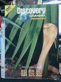 影音專賣店-Y77-054-正版DVD-紀錄【眼鏡蛇 Discovery】-