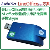 LineOffice Plus電話轉接器【一個硬體可安裝Line與Skype軟體】