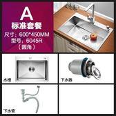 德國手工水槽304不銹鋼單槽套餐廚房加厚拉絲臺下洗碗洗菜【圓角6045(A套餐)】