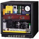 『收藏家』51公升電子防潮箱 AD-51...