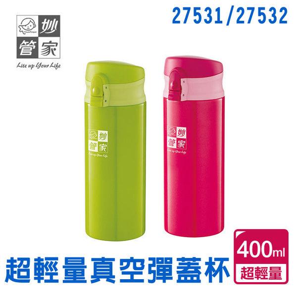 27531 27532  【妙管家】 超輕量 真空 彈蓋杯/保溫瓶 400ml  HKVL-T400G(青綠)  HKVL-T400R(桃紅)