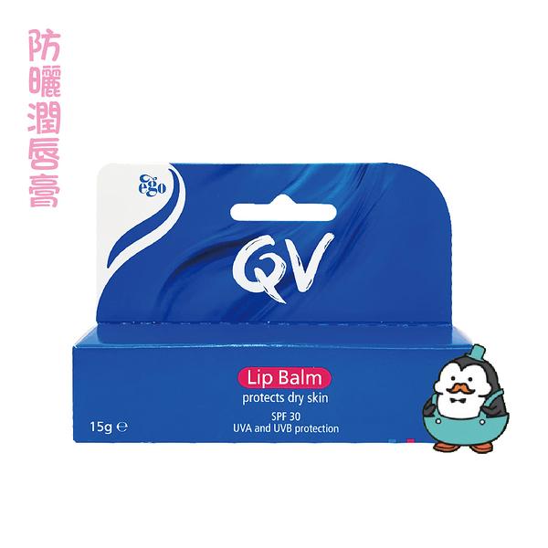QV 防曬潤唇膏 SPF30 15g/支 : ego Lip Balm