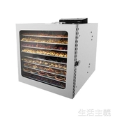 食物乾燥機 uck干果機水果干燥箱臘腸香腸材風干機多功能脫水機食物烘干機 MKS生活主義