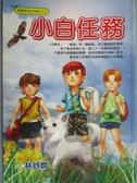 【書寶二手書T6/兒童文學_HAD】小白任務_林舒嫺