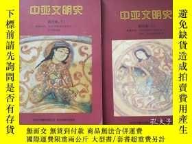 二手書博民逛書店罕見中亞文明史(第四捲上下)Y10602 中國對外翻譯出版社 出