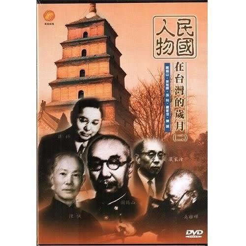 民國人物在台灣的歲月 第二集 DVD  (購潮8)