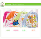 [Mamae] 美國 Luvable Friends 超可愛動物造型兒童吃飯衣 毛巾布手袖  畫畫衣 防水圍兜  卡通圍兜