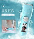 現貨 嬰兒理發器超靜音剃頭發充電推剪幼兒童剃發推子小孩寶寶家用神器 兒童理髮器