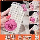 蘋果 i12 pro max i11 pro max 12 mini xr xs max ix i8+ i7+ se 珍珠茶花系列 手機殼 水鑽殼 訂製