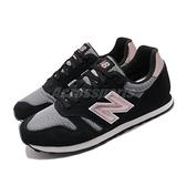 New Balance 休閒鞋 NB 373 黑 灰 女鞋 運動鞋 復古慢跑鞋 【ACS】 WL373JLAB